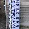 仰木彬さん記念大会