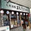 【オススメ5店】春日井・小牧・一宮・江南・瀬戸(愛知)にある郷土料理が人気のお店