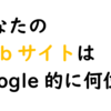 【SEO】Google検索順位をチェックする際に気を付ける事