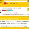 ハピタス経由「からだリフレ」の案件、30分のマッサージ2160円の支払いで4500円相当のハピタスポイントしました。