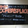 8月7日(月)ハッとして! TALK@COMEDYS PLACE