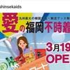 福岡 新世界流通2号店が福岡ルクア前にオープン!!!