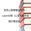 急性心筋梗塞の所見・Lown分類(心室性期外収縮の重症度)
