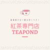 おしゃれすぎる紅茶専門店TEAPOND(ティーポンド)が最高すぎた件