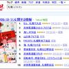 Yahoo!検索、ウェブ検索と地図・グルメなどを連携 - ブレンド検索のテスト