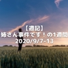 【週記】姉さん事件です!の1週間 2020/9/7-13