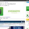 Evernoteのプレミアムアカウントが切れるので