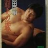 前田日明「格闘王への挑戦」(講談社文庫)