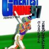 プロ野球 グレイテストナイン'97のゲームと攻略本の中で どの作品が最もレアなのか