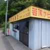 大分県の中津めぐり(020)