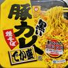 黒い豚カレー焼そば でか盛(東洋水産)