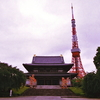 東京タワー、増上寺と、七夕と時々成功(東京都港区)