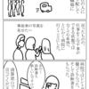 いきなりの追突事故!-2