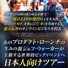 日本で世界1流から生で教えてもらう方法を知りたいですか?