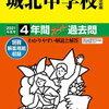 城北中学校、オンライン説明会の予約は明日7/1~!