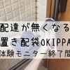 【再配達が無くなる!】置き配袋OKIPPA無料体験モニター終了間近!