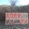 羽毛山地区の住民に、東御市が謝罪と説明に訪れる !