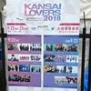 KANSAI LOVERS 2018に行ってきた!!~前編~