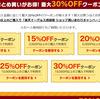 Kobo電子書籍・最大30%OFF&楽天ポイント最大31倍!コミックのまとめ買いは今がおすすめ!購入したコミックを紹介。