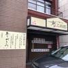 「桜三四郎」モリモリのお肉でお腹が膨れます♪