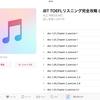 iPadのMusicアプリでアルバムがバラバラになってしまう話。
