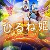 『ひるね姫 〜知らないワタシの物語〜』(2017 Japan) 神山健治監督 掲げた設問に対して答えていないのは、ドラマとして失敗だと思う
