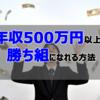 え、これだけ!?20代でも年収500万円以上の勝ち組になれる方法!
