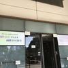 2019年2月2日(土)/たばこと塩の博物館/ミュゼ浜口陽三・ヤマサコレクション/刀剣博物館/他