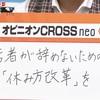 【速報】TOKYO MX『モーニングCROSS』で紹介されました!