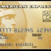 【セゾンゴールド・アメリカン・エキスプレス・カード】1ヶ月間にクレジットカード6枚申し込み。発行限度枚数は?