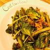 インド料理に空芯菜を使うと…不思議な一品に!