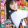 3度目も最強!「週刊少年チャンピオン No.46 牧野真莉愛(モーニング娘。'17)」の感想
