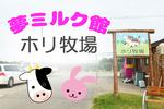 ホリ牧場・夢ミルク館でソフトクリーム食べて、馬に草やりしてきました。