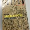 魅惑のアドベンチャーブック大紹介(6)「ルパン三世」シリーズ