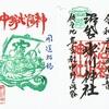 沼袋氷川神社(東京・中野)の御朱印(中野七福神)