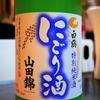 特撰 白鶴 にごり酒 特別純米 山田錦