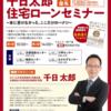 【2019年8月関西】千日太郎の住宅ローン無料セミナー「本に書けなかった、ここだけのハナシ」