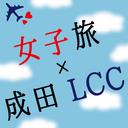 女子旅×成田LCC