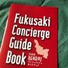 福崎町コンシェルジュガイドブック