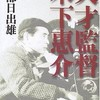 長部日出雄さんの「天才監督木下恵介」を面白く読んだ