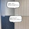 シェルター&インテリア打ち合わせ~外壁と床決定~