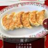 餃子の王将 アプリ