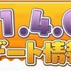本日7時より 妖怪ウォッチワールド10月10日(水)Ver.1.4.0アップデート! 「妖怪の霊樹」が登場!!便利すぎるぜ・・・距離計測の方法も変更!