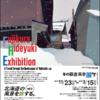 [企画展]★藤倉英幸 北海道の風景を旅する 冬展