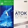「ATOK2017forMac」がとてつもなくいい!①〜極上の変換性能〜