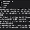watchOS 7.3 正式リリース!国内で心電図アプリをついに解禁へ!!