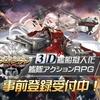 【アビス・ホライズン】艦船擬人化への新たな刺客