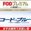 コードブルー3の無料動画を1話から最終回まで全話無料で見る方法【ドラマ再放送フル動画】