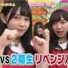 【KEYABINGO!4】  #11「1期生vs2期生 リベンジバトル」感想