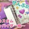 【全部DAISO】1から手帳カスタム?
